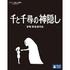 千と千尋の神隠し/宮崎駿【Blu-ray・キッズアニメ】【新品】
