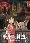 千と千尋の神隠し/宮崎駿【DVD・キッズアニメ】【新品】