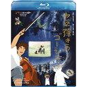 セロ弾きのゴーシュ【Blu-ray・キッズアニメ】【新品】