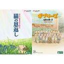 猫の恩返し / ギブリーズ episode2【DVD・キッズ...