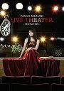 水樹奈々/NANA MIZUKI LIVE THEATER-ACOUSTIC-〈2枚組〉【DVD/邦楽】