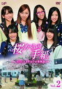 【訳あり・アウトレット品】桜からの手紙〜AKB48それぞれの卒業物語〜 VOL.2【DVD/邦画青春|ドラマ】