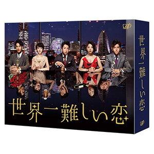 世界一難しい恋 DVD BOX(初回限定版)(鮫島ホテルズ 特製タオル付)【DVD・邦画TVドラマ】【新品】