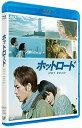 B〉ホットロード【Blu-ray・邦画ドラマ】