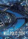BUMP OF CHICKEN/WILLPOLIS 2014〈初回限定盤・2枚組〉 初回出荷限定【DVD/邦楽】
