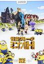 怪盗グルーのミニオン危機一発('13米)【DVD/アニメ】