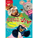 NHK DVD にこにこ、ぷん コレクション <特製トートバッグ付>【DVD・キッズ/ファミリー】【新品】