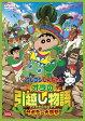 クレヨンしんちゃん オラの引越し物語 サボテン大【DVD・オリジナルアニメ】