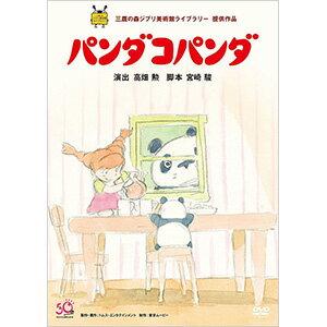 パンダコパンダ【DVD・キッズ/ファミリー】【新品】