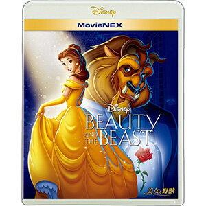 美女と野獣MovieNEX[ブルーレイ+DVD+デジタルコピー(クラウド対応)+MovieNEXワー