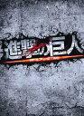 進撃の巨人 ATTACK ON TITAN 豪華版('15映画「進撃の巨人」製作委員会)〈2枚組〉【DVD/邦画アクション】