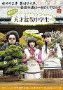 B〉エビ中の天才盆栽中学生(仮) BOX【Blu-ray・お笑い】