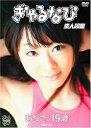 【アウトレット品】素人図鑑 ありさ 19歳【DVD・イメージ/アイドル】