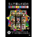 9人で選んだ40の人志松本のすべらない話【DVD・お笑い/バ...