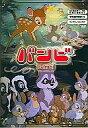 【訳あり・アウトレット品】バンビ 【DVD/キッズビデオ】