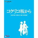 コクリコ坂から/宮崎吾朗【Blu-ray・キッズアニメ】【新品】