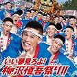柳沢慎吾/いい夢見ろよ!柳沢慎吾祭り(ベスト)!!【CD/落...