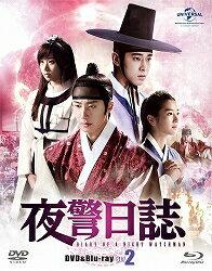 B限〉2 夜警日誌 DVD&BD SET【Blu-ray・アジアTVドラマ】...:dvdoutlet:11372566