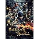 勇者ヨシヒコと導かれし七人 DVD BOX【DVD・邦画TVドラマ】【新品】