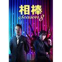 相棒 Season8 DVD-BOX1【DVD・邦画TVドラマ】