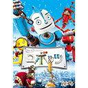 ロボッツ(特別編)【DVD・キッズアニメ】【新品】