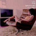 【訳あり・アウトレット品】海外ドラマに夢中〜ドラマ・テーマ曲集1【CD/洋画サントラ】