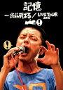 渋谷すばる/記憶〜渋谷すばる LIVE TOUR 2015【DVD/邦楽】