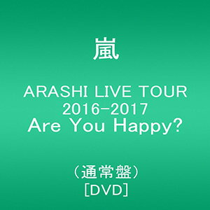 嵐/ARASHI LIVE TOUR 2016-2017 Are You Happy?(通常盤) 【DVD・ミュージック/J-POP】【新品】