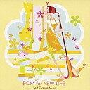 新生活BGM〜セルフ・チェンジ・ミュージック【CD/イージー...