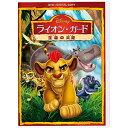 ライオン・ガード/生命の大地 DVD(デジタルコピー付き)【...