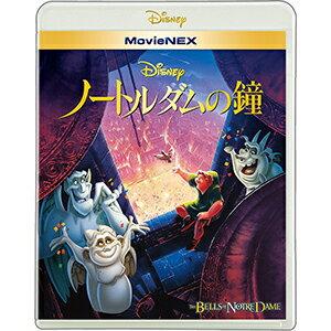 ノートルダムの鐘 MovieNEX [ブルーレイ+DVD+デジタルコピー(クラウド対応)+MovieNEXワールド]【Blu-ray・キッズ/ファミリー】【新品】