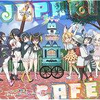 TVアニメ「けものフレンズ」ドラマ&キャラクターソングアルバム「Japari Cafe」【CD・アニメ/ゲーム】【新品】