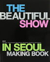 The Beautiful Show In Seoul Making Book (写真集) 【EP/ワールド】