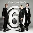 ソナーポケット/ソナポケイズム(6)-愛をこめて贈る歌-初回出荷限定盤(初回生産限定盤)