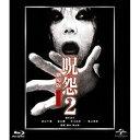 B〉2 呪怨 劇場版【Blu-ray・邦画ホラー/SF】