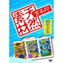 吉本印天然素材DVD第二集【DVD/エンタテイメント(TV番組、バラエティーショー、舞台)】