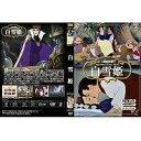 【アウトレット品】白雪姫【DVD・キッズビデオ】