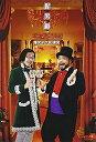 髭男爵/髭男爵 in エンタの味方!爆笑ネタ10連発【DVD/エンタテイメント(TV番組、バラエティーショー、舞台)】