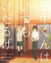 田中くんはいつもけだるげ 3〈特装限定版〉【Blu-ray/...