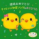 進級おめでとう!チャレンジ知育ソング&あそびうた【CD/効果音】