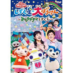 NHK「おかあさんといっしょ」ファミリーコンサートしずく星(ぼし)の大ぼうけん〜ヨックドランをすくえ