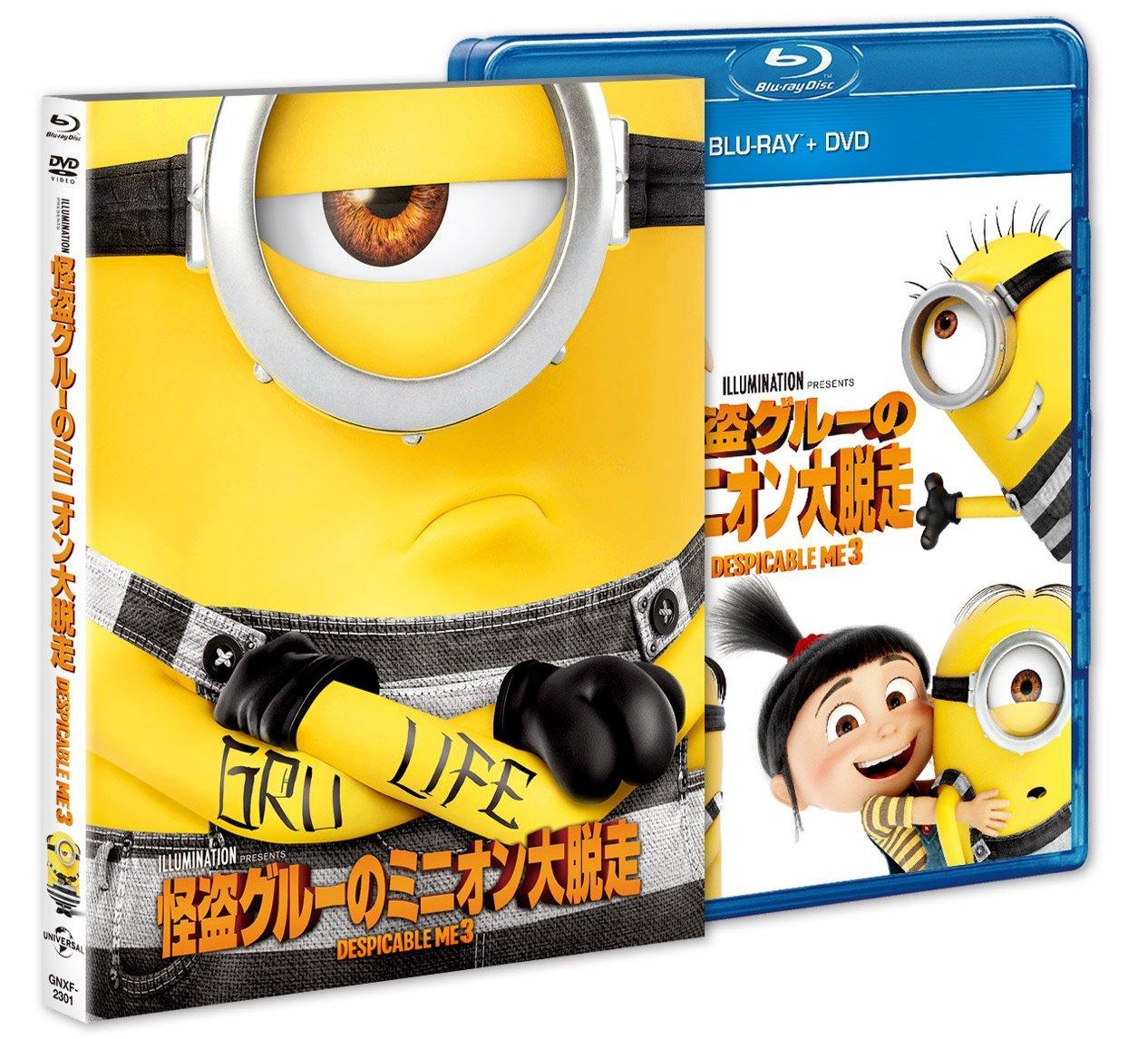 怪盗グルーのミニオン大脱走ブルーレイ+DVDセットBlu-ray・キッズ/ファミリー新品