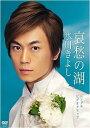 氷川きよし/哀愁の湖【DVD/邦楽】
