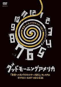 グッドモーニングアメリカ/「未来へのスパイラルツアー2013」ファイナル@渋谷O-EAST 2013.10.05〈2枚組〉【DVD/邦楽】