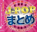 ◇〉J-POP まとめ【CD・J-POP】