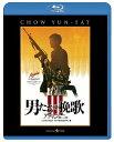 男たちの挽歌III アゲイン/明日への誓い('90香港)【Blu-ray/洋画アクション 犯罪】