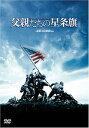 【アウトレット品】父親たちの星条旗('06米)〈2007年7月2日までの期間限定出荷〉【DVD/洋画戦争 ドラマ】期間限定出荷
