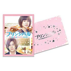 映画「プリンシパル〜恋する私はヒロインですか?〜」(豪華版)DVD・邦画ラブストーリー新品