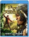 【アウトレット品】ジャックと天空の巨人('13米)【Blu-ray/洋画ファンタジー アドベンチャー】
