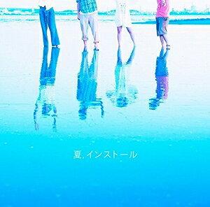 神聖かまってちゃん/夏.インストール【CD/邦楽ポップス】